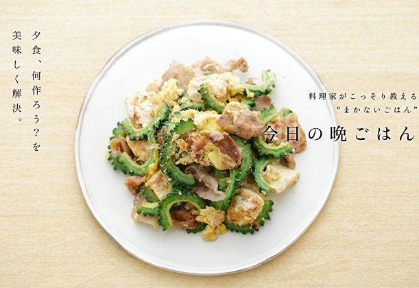 【梅味ゴーヤチャンプルー】苦味・酸味・旨味が織り成す味わいは、しっかりだけどさっぱり。一度食べたらやみつきに。