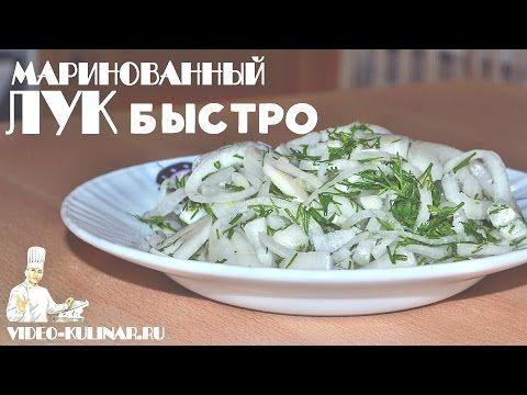 Маринованный лук - быстро и вкусно - YouTube