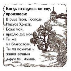 цитата Hope_always : Церковная молитва на ночь грядущую (17:14 12-02-2016) [5214583/384378266] - irina_gruzina@mail.ru - Почта Mail.Ru