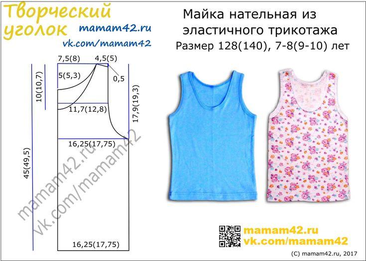 Выкройка майки T-shirt free sewing pattern
