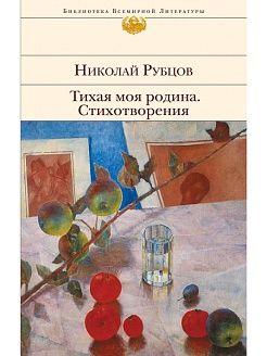 Quiet my homeland.  Poems Eksmo