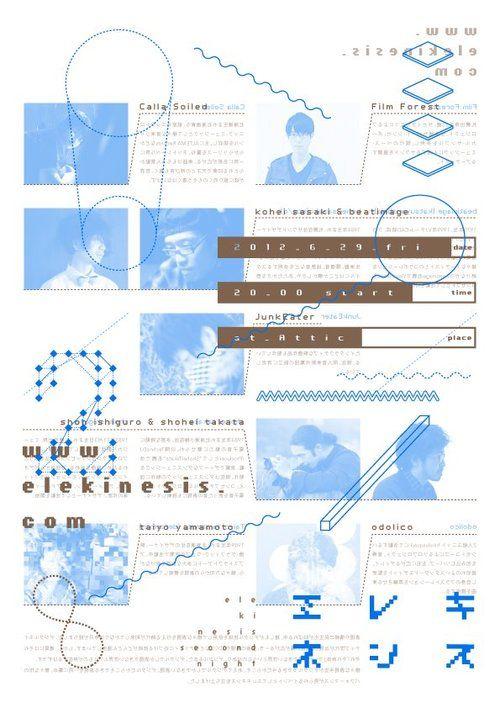 Japanese Poster: Elekinesis | Hirofumi Abe, 2012