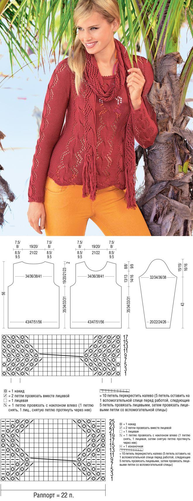 Джемпер с ажурными «косами» и шарф с бахромой - схема вязания спицами. Вяжем Джемперы на Verena.ru
