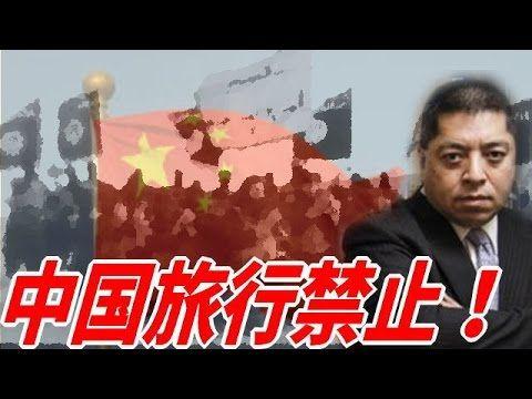 【佐藤優】 佐藤優 緊急警告! 半年後には中国で◯◯国の活動本格化!!!