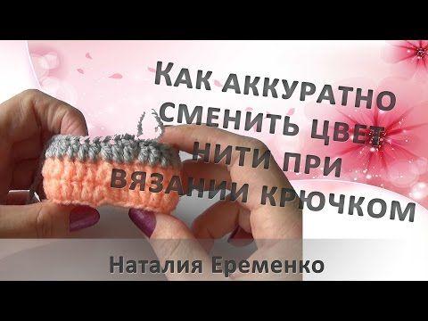 Как аккуратно сменить цвет нити при вязании крючком - YouTube