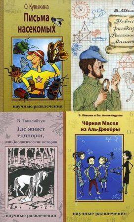 Научные развлечения - 19 книг (2007-2013) FB2, DJVU, PDF
