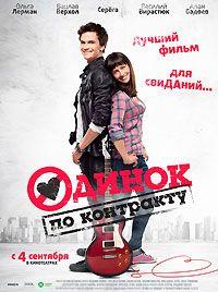 Одинок по контракту (2014) смотреть фильм онлайн - комедия, мелодрама