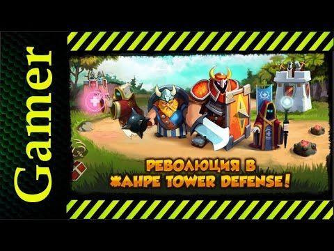 Андроид игры | Разгром Tower offense | стратегии андроид
