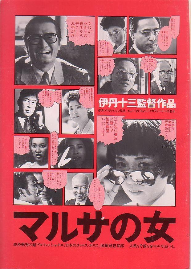 マルサの女 (1987) ★★★3.6