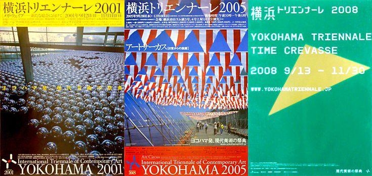 横浜トリエンナーレ 2001 2005 2008