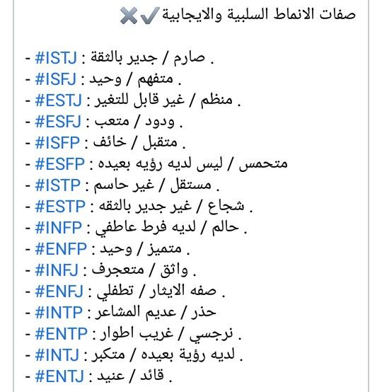 Pin By Basma On M ცţi Mbti Mbti Personality Memes Funny Faces