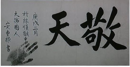 Catholics purchase precious calligraphy(Gyeongcheon 경천 敬天 worship of Heaven) by Ahn Jung-geun