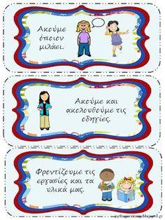 Κανόνες τάξης. Κανόνες συμπεριφοράς - Popi-it.gr