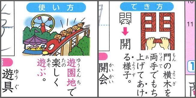 ¿Cómo aprenden los kanji los niños japoneses?