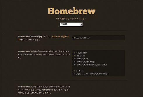 Homebrew Install