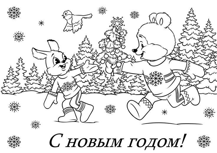 советские новогодние открытки с зайцем раскраска людей после