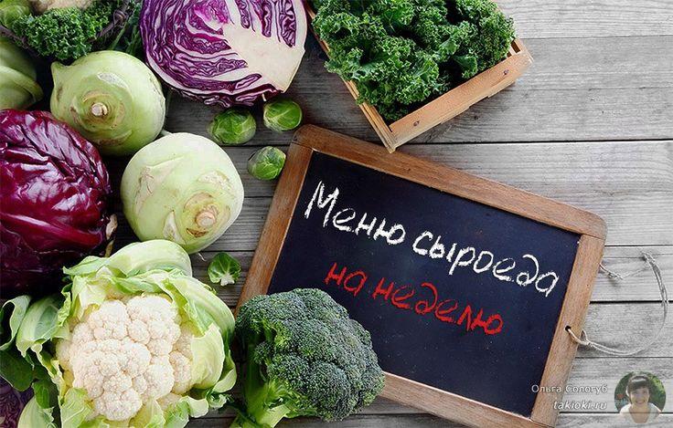 Меню сыроеда на неделю. Правильное соотношение продуктов. Примеры рецептов - http://takioki.ru/menyu-syroeda-na-nedelyu/