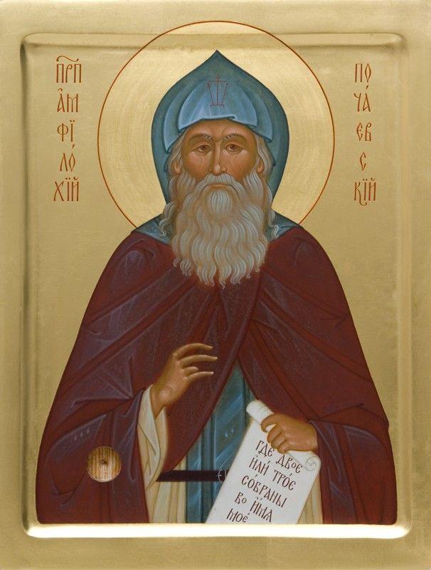 Αγ.Αμφιλοχιος of Pochaev,He is remembered on April 29 or January 1.