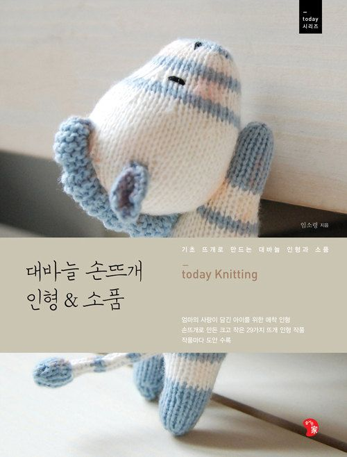 Today knitting  Korean craft book by coolcraftbook on Etsy