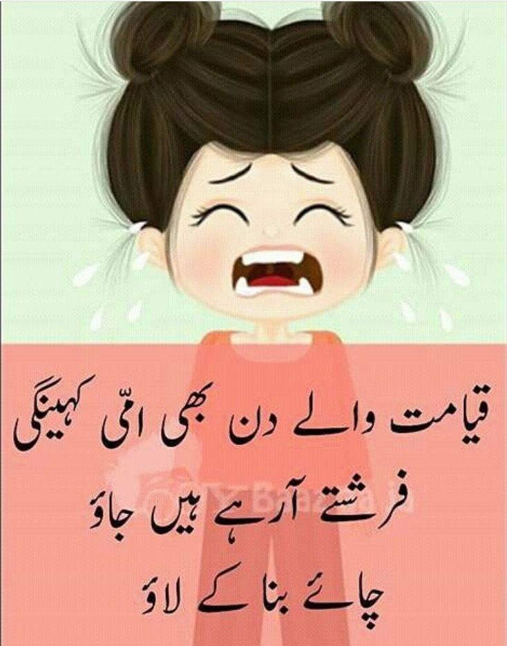 Funny Jokes In Urdu For Girls 279 best images about ...