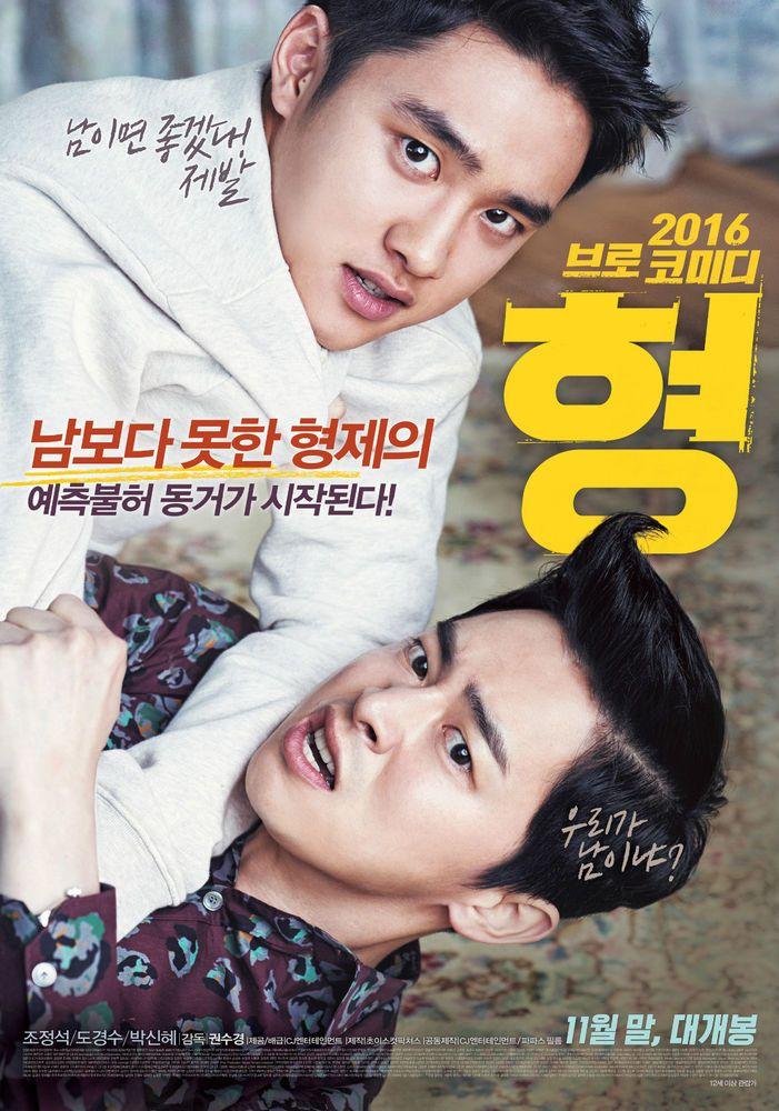 Korean Brothers 2016 Official Movie Poster, Cho Jung Seok, Do Kyung Soo(EXO DO)