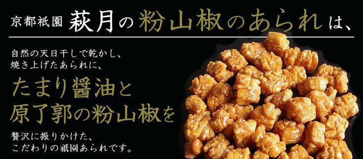 京都祇園萩月の粉山椒あられは自然の天日干しで乾かし、たまり醤油と原了郭の粉山椒を贅沢に振りかけたこだわりの京風あられです。