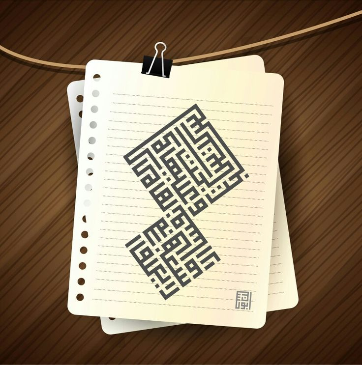 Square Kufic diamond layer. Holy Koran- 2:286