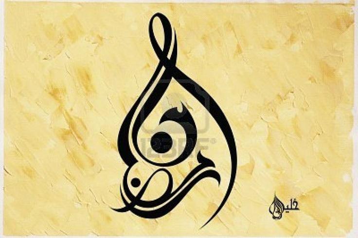 Ramadan-calligraphy.jpg