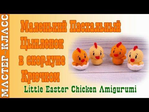 Маленький Пасхальный Цыпленок в скорлупе амигуруми крючком. Урок 48. Мастер класс. - YouTube