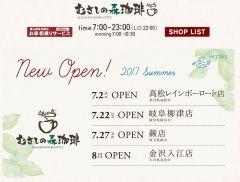 2017年07月02日(日) むさしの森珈琲高松レインボーロード店がオープン予定です  西日本では初出店になるようです  全国的にもまだまだ店舗数の少ないすかいらーく系列のレアなカフェむさしの森珈琲パンケーキが人気のようです   住所香川県高松市伏石町  電話番号087-864-6162  営業時間7:0023:00   #香川県 #高松市 tags[香川県]