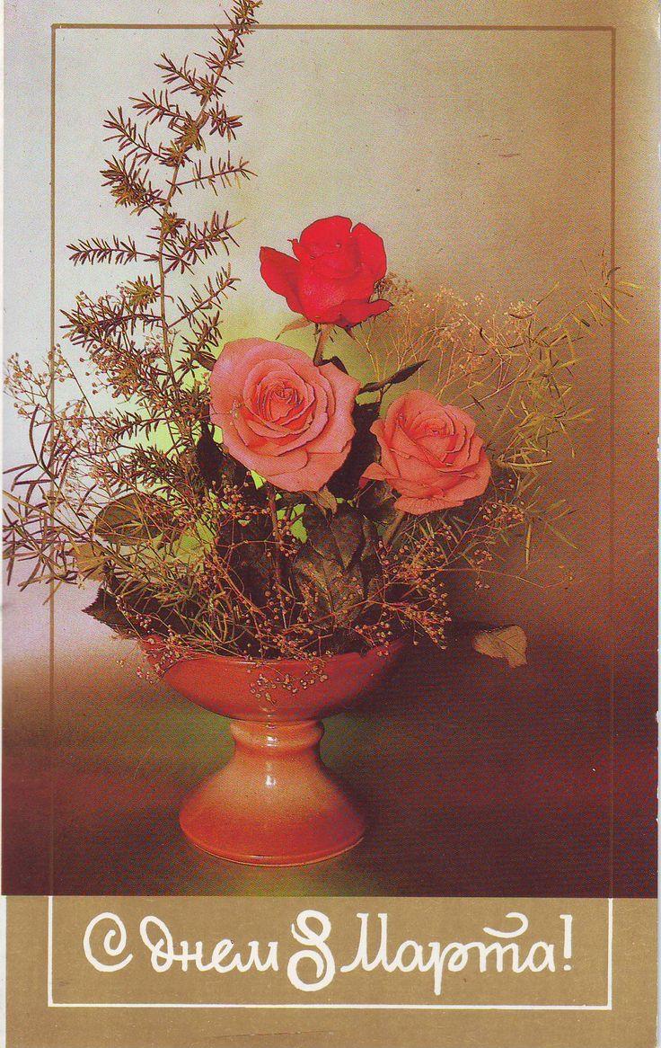 Пищевой, советские открытки цветы фото