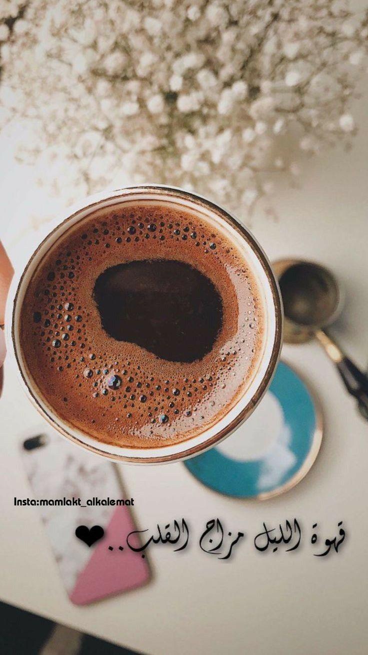 هيما حياة قلب حبيبة Coffee Drink Recipes Coffee Love Coffee Flower