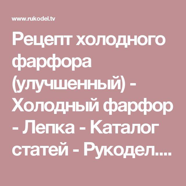 Рецепт холодного фарфора (улучшенный) - Холодный фарфор - Лепка - Каталог статей - Рукодел.TV