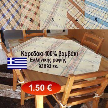 Καρεδάκια βαμβακερά 93Χ93 εκ. ελληνικής ραφής σε διάφορα σχέδια 1,50 €