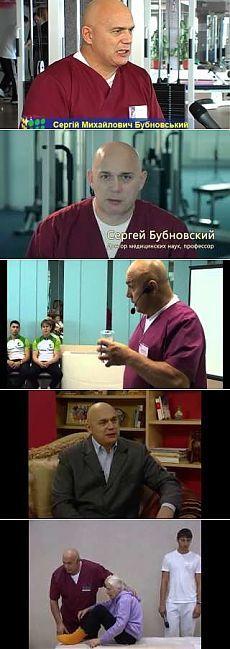 132   ВИДЕО .   Бубновский С.М.