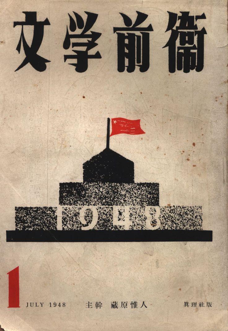 真理社 文学前衛 1948年1月