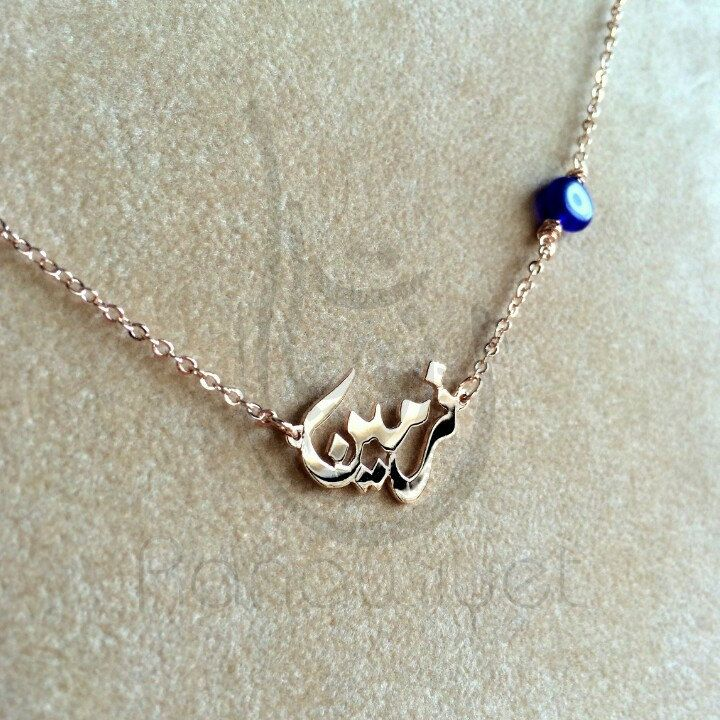 Arabic Calligraphy Simple Name Necklace With Evil Eye Bead
