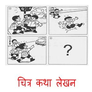 Hindi Picture Composition