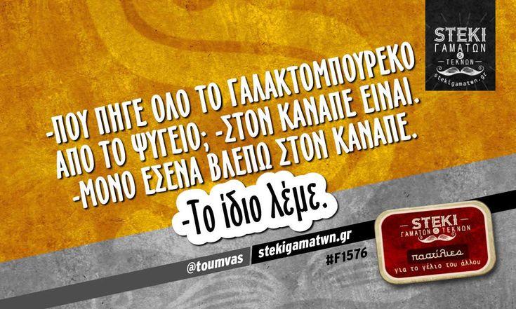 -Που πήγε όλο το γαλακτομπούρεκο από το ψυγείο;  @toumvas - http://stekigamatwn.gr/f1576/
