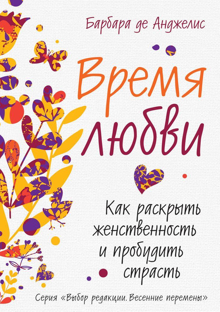 Барбара Анджелис - один из самых популярных в мире экспертов по отношениям и автор более чем 20 бестселлеров. В России ее книги разошлись тиражом около 400 000 экземпляров.В книге «Время любви» Барбара рассказывает, как раскрыть в себе страсть, очарование и истинную женственность. После прочтения этой книги вы начнете жить со страстью, любить со страстью, идти к своим целям со страстью.
