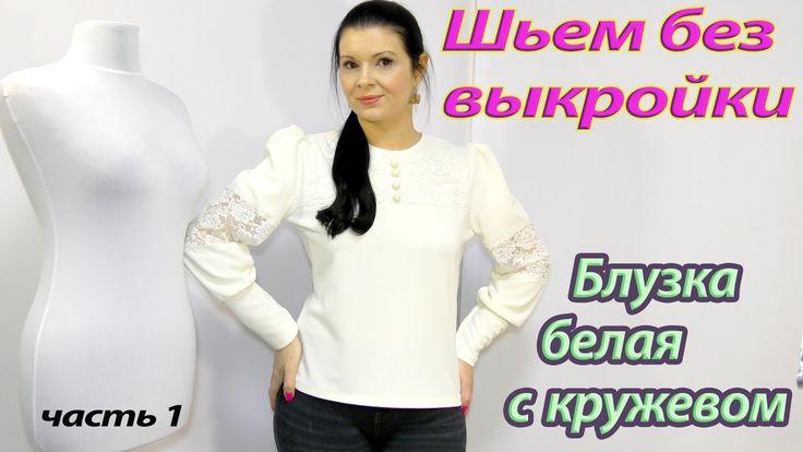 Видео снабжено субтитрами на русском языке, которые можно перевести на ваш язык (Subtitles), включите эту функцию в настройках ролика. How to Sew a Blouse Wi...
