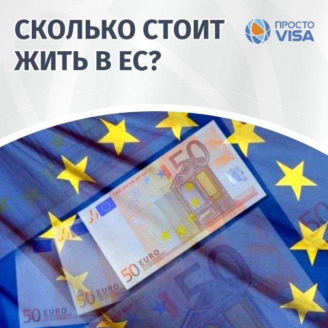 Сколько стоит жить в ЕС? Один из самых важных вопросов которые задают. Нам очень важно чтоб Ваше путешествие было максимально комфортным. Статья которая будет Вам полезна в распределение Ваших финансов. #prostovisa #visaineurope #europe #простовиза #визавевропу #европа #комфортноепутешествие #сколькостоитжитьвЕС #необходимаясуммадляпоездки #снамикомфортно