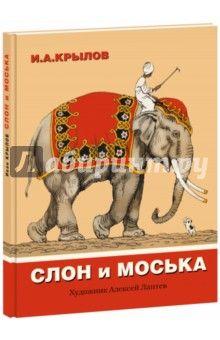 Иван Крылов - Слон и моська обложка книги