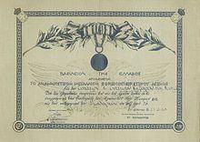 Αυτόνομος Δημοκρατία της Βορείου Ηπείρου - Βικιπαίδεια