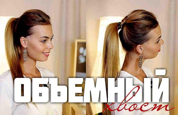 Как сделать объемный хвост из тонких волос. Прическа на каждый день
