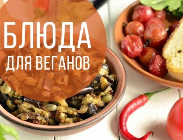Вкусные блюда для веганов: ореховые голубцы, чечевичный паштет, салат с нутом и напиток из тыквы