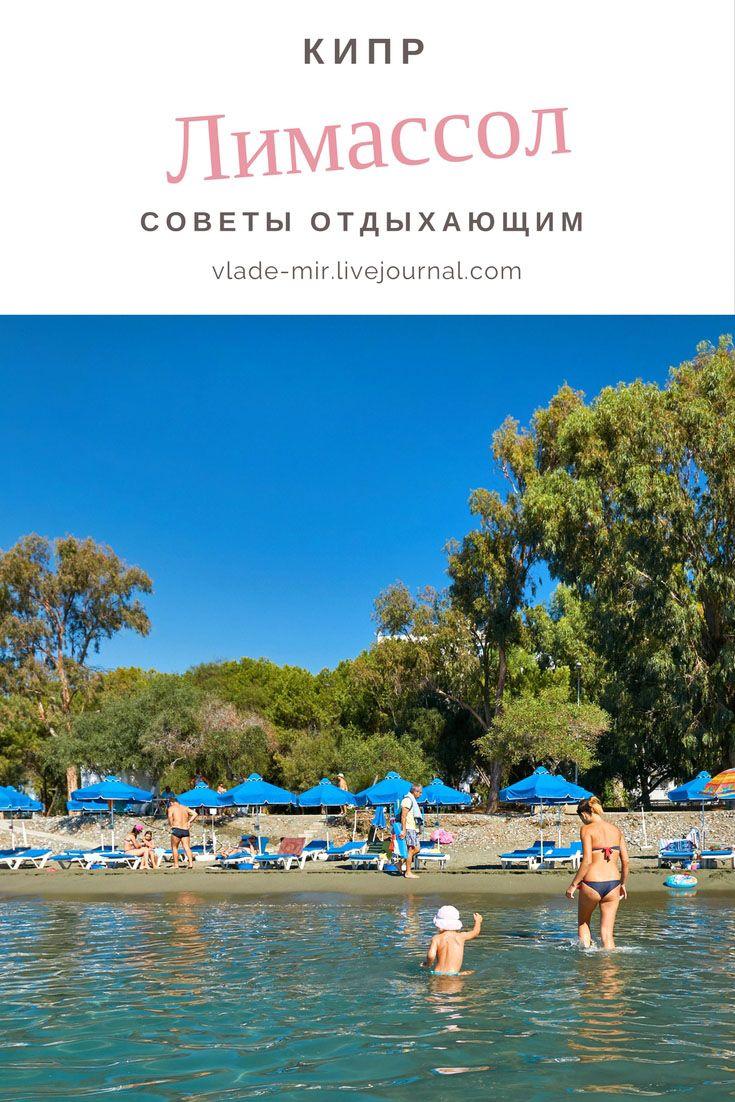 Лимассол (Кипр). Советы отдыхающим. #vladimirzhoga #кипр