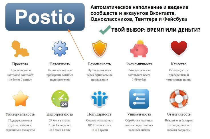 Postio- #автопостинг_в_социальные сети