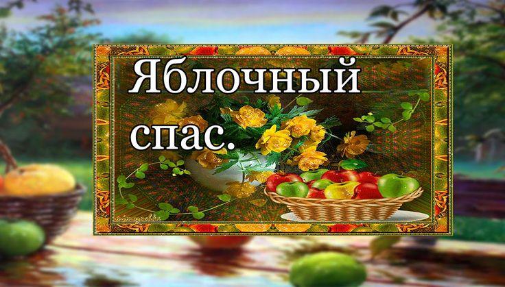 С ЯБЛОЧНЫМ СПАСОМ,ДРУЗЬЯ!!!