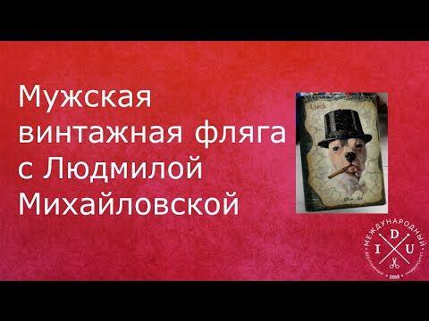Нарезка))) Винтажная мужская фляга с Людмилой Михайловской